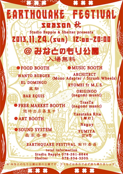 2013.11.24 EARTHQUAKE FESTIVAL.jpg
