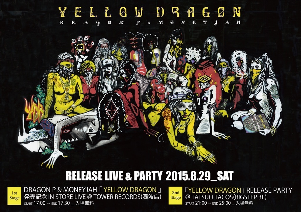 20150829_yellow dragon release1_IMG_0855.JPG
